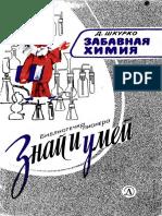 Забавная химия - Шкурко.pdf