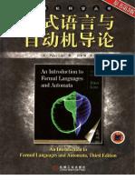 形式语言与自动机导论.pdf