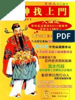 2011 Caishengzhao New