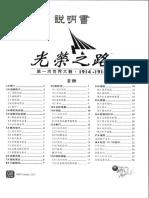 光荣之路规则书(繁体中文)(1)