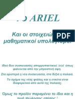 Ariel και οι υπολογισμοί_Gr