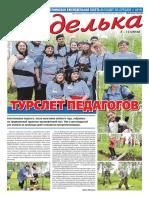 "Газета Неделька ""27 (1217) 03.07.2019"