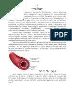 სისხლძარღვები-ბიოქიმია