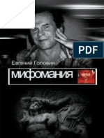 Evgeny_Golovin_Mifomania.pdf