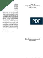 golovin4.pdf
