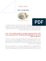 Aleppo Syriac Language