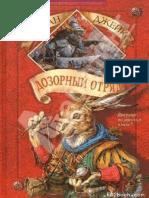 Дозорный_отряд