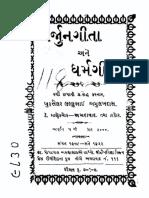 Arjuna Gita