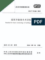 Gbt 51140-2015 建筑节能基本术语标准
