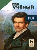 moluch_65_ch7.pdf