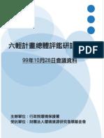 99.10.28六輕計畫總體評鑑研討會議手冊資料