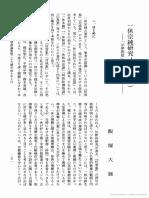 一休宗純研究ノート