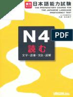 Jitsuyouku_Appu_N4_Yomu.pdf
