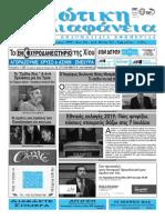 Εφημερίδα Χιώτικη Διαφάνεια Φ.967