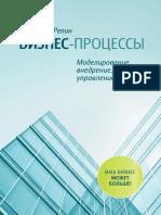 Бизнес-процессы МИФ