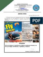 ΕΣΠΕΕΚΑΣ - Προσφορά Fly & Ison