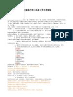2015一级建造师港航实务45页重点浓缩