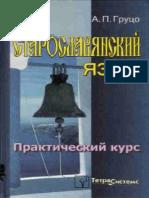 Gruco A.P. Staroslavyanskij yazyk. Prakticheskij kurs (Minsk, 2005)(ru)(T)(C)(K)(600dpi)(336s).pdf