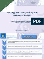 Shuudan-2015-8.Introduction for Addressing Standart