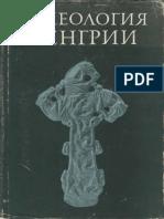 Археология Венгрии.pdf