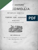 Θεία Κωμωδία - Δάντης Αλιγκέρι.pdf