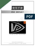 VER2018.5Benbox Software Manual.pdf