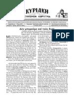 Κυριακὴ Γ΄ Ματθαίου.Δὲν μποροῦμε καὶ τοὺς δυό!.pdf