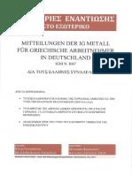 1604-IGM-Mitteilungen für griechische Arbeitnehmer, N. 8, 1967.docx