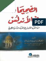 الصحيحان في الأندلس من القرن الخامس إلى القرن الثامن الهجري - محمد زين العابدين رستم
