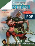 103319381-Param-Vishya.pdf