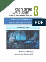מסמך עמדת פורום המכללות הטכנולוגיות בנושא יישום הרפורמה בתחום הפדגוגיה 3 במרץ 2019