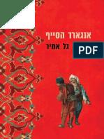 אנגארד סייף / גל אמיר