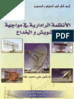 HIAST-A.Taha-Radar Systems eBook-2017.pdf