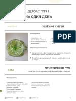 детокс план.pdf