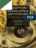 Jihad-Brown-Reductionism-Tabah-Ar1.pdf