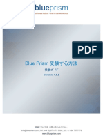 Blue Prism Accreditation - Sitting an Exam (Japanese).pdf
