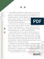 楚辞注释版.pdf