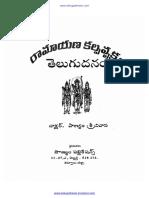 రామాయణ కల్పవృక్షం-తెలుగుదనం.pdf