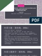 364861524-6k-语文教学中的应用与管理-主题联系概述-1-小时.pptx
