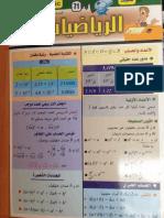 clic1as-math.pdf