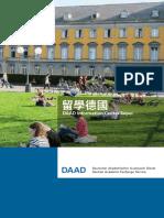 留學德國手冊