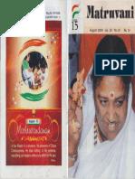 august-english-matruvani-2009.pdf