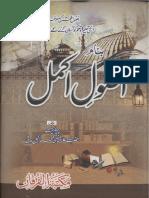 Usool E Akmal اصول اکمل.pdf