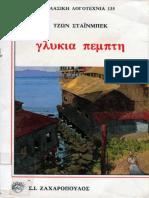 John Steinbeck - ΓΛΥΚΙΑ ΠΕΜΠΤΗ.pdf