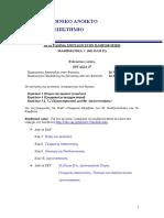 erg2plh12_2005_lyseis.pdf