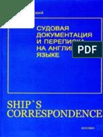 1_Bobrovskiy_V_I_Ship_39_s_Correspondence_Sudovaya_dokumentatsia_i_perepiska_na_angliyskom_yazyke.pdf