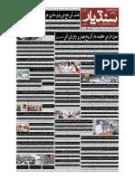 Daily Sindhyar Karachi - 9 July 2019