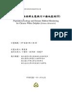中華白海豚族群生態與河口棲地監測(II)
