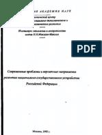 1992 Современные проблемы и вероятные направления развития национально-государственного устройства Российской Федерации