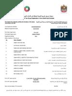 TAX  REGISTRATION CERTIFICATE NO. 100228939300003.pdf